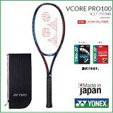 []YONEXヨネックス硬式テニスラケットVコアデュエルジー97VCOREDuelG97VCDG97