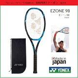 Eゾーン98YONEXヨネックス硬式テニスラケットEZONE9817EZ98大坂なおみ使用ラケット・シリーズの色違い