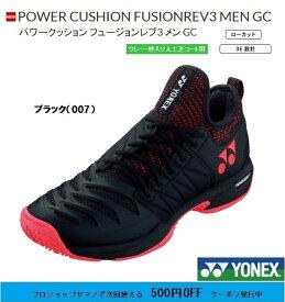 [楽天市場] YONEX ヨネックス テニス シューズ パワークッション フュージョンレブ3 メン GCオムニ・クレーコート用 POWER CUSHION FUSIONREV3 MEN GC (SHTF3MGC)
