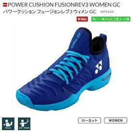 YONEX ヨネックス テニス シューズパワークッション フュージョンレブ3 ウィメン GCオムニ・クレーコート用 POWER CUSHION FUSIONREV3 WOMEN GC(SHTF3LGC)ロイヤルブルー