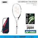 ヨネックス ソフトテニスラケット ジオブレイク70S ステア後衛用 GEO70S-S 軟式テニスラケット 中級者用