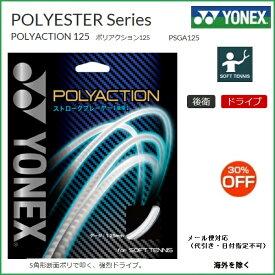 YONEX ヨネックス ソフトテニス・ストリングス ポリアクション125 POLYACTION125 PSGA125