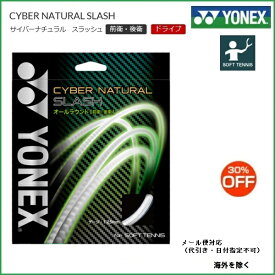 YONEX ヨネックス ソフトテニス ストリングスサイバーナチュラルスラッシュ CYBER NATURAL SLASH CSG550SL 軟式テニス用 ガット 前衛 後衛 オールラウンド
