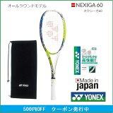 ネクシーガ60YONEXヨネックスソフトテニスラケットオールラウンドモデルNEXIGA60NEXIGA60張り工賃無料、当店指定ガット無料