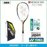 YONEXヨネックス後衛用ソフトテニスラケットネクシーガ50GNEXIGA50GNXG50G