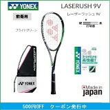 YONEXヨネックスソフトテニスラケット前衛用レーザーラッシュ9V(LR9V)25%OFF
