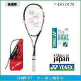 YONEXヨネックスソフトテニスラケット後衛用エフレーザー7SFLR7S