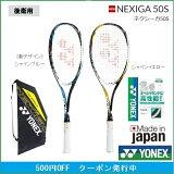 YONEXヨネックス後衛用ソフトテニスラケットネクシーガ50SNEXIGA50SNXG50S