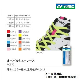 AC570 YONEX ヨネックス オーバルシューレース