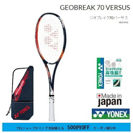 ヨネックス ソフトテニスラケット ジオブレイク70VS前・後衛用 全ポジション対応モデルGEO70VS 軟式テニスラケット 中・上級者用 ガット代 張り代無料