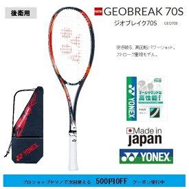 ヨネックス ソフトテニスラケット ジオブレイク70S後衛用 GEO70S 軟式テニスラケット 中・上級者用