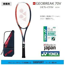 ヨネックスソフトテニスラケット ジオブレイク70V前衛用 GEO70V ソフトテニス ラケット 軟式テニスラケット中・上級者用 ガット代 張り代無料送料無料(離島を除く)