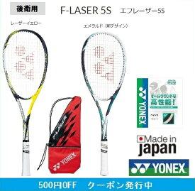 YONEX ヨネックス ソフトテニスラケット後衛用 エフレーザー5S FLR5S