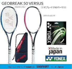 ヨネックス ソフトテニスラケット ジオブレイク50VS前・後衛用 全ポジション対応モデルGEO50VS 軟式テニスラケット 初・中・上級者用 ガット代 張り代無料