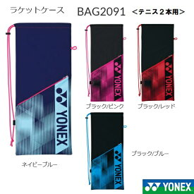 BAG2091 YONEX ヨネックス テニス用 ラケットケースBAG2091 テニス2本入りサイズメール便利用で国内どこでも送料250円
