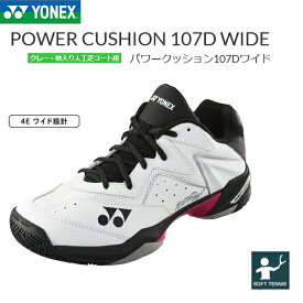 YONEX ヨネックス テニス シューズパワークッション 107D ワイドオムニ・クレーコート用 4Eワイド設計 SHT107DW