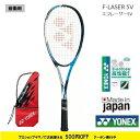 YONEX ヨネックス ソフトテニスラケット前衛用 エフレーザー5V FLR5V ブラストブルー