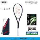 ヨネックス ソフトテニスラケット ジオブレイク80S後衛用 軟式テニスラケット 中・上級者用GEO80S ガット代 張り代無料