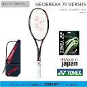 ヨネックス ソフトテニスラケット ジオブレイク70バーサス前・後衛用 GEO70VS ファイヤーレッド軟式テニスラケット 中・上級者用 20…