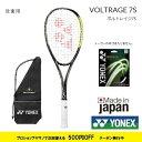 2021年7月上旬発売開始ヨネックス ソフトテニスラケット ボルトレイジ7S VR7S後衛用 軟式テニスラケット 中・上級者用