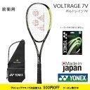 2021年7月上旬発売開始 ヨネックス ソフトテニスラケット ボルトレイジ7V VR7V前衛用 軟式テニスラケット 中・上級者用