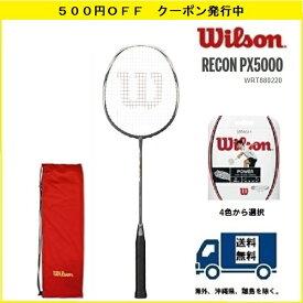WILSON ウィルソン バドミントン ラケットレコン PX 5000 RECON PX 500030%OFF