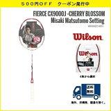 WILSONウィルソンバドミントンラケットフィアースCX9000J-CHERRYBLOSSOM-MisakiMatsutomoSetting819本限定販売WR002210S2