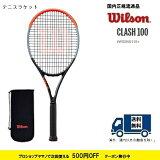 CLASH100クラッシュ100WR005611SWILSONウィルソン硬式テニスラケット2018年2月新発売3月末までポイント5倍国内正規流通品