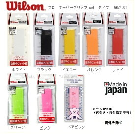 乗り越えよう新型コロナグリップを清潔にWILSON ウィルソン テニス バドミントン用錦織圭使用 プロ オーバーグリップテープ wrz4001
