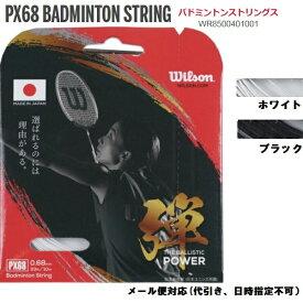PX68 BADMINTON STRINGWILSON ウィルソン ストリング PX68 30%OFFセール