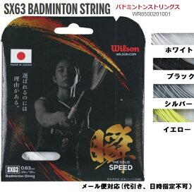 SX63 BADMINTON STRINGWILSON ウィルソン ストリング SX63 30%OFFセール