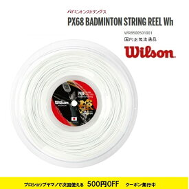 PX68 BADMINTON STRINGWILSON ウィルソン ストリング PX68200mロール 30%OFF