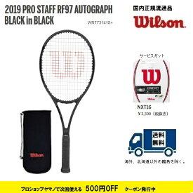 WILSON ウィルソン 硬式テニス ラケット2019 プロスタッフRF97AUTOGRAPH BLACK in BLACK  WRT73141S 国内正規流通品