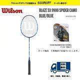 BLAZESX9900SPIDERCAMOBLUE/BLUEWILSONウィルソンバドミントンラケットブレイズSX9900スパイダーカモフラージュWR005011S2ブルー/ブルー
