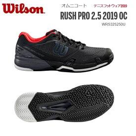 WRS325250 WILSON ウイルソン 硬式テニスシューズラッシュプロ2.5OC 2019年春モデル50%OFFオムニコート用