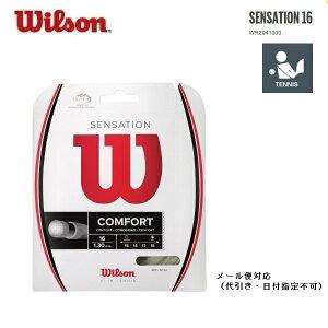 WILSON ウィルソン  硬式テニス用ストリングセンセーション16 SENSATION16 WRZ941000