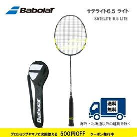 40%OFF BABOLAT バボラ バドミントン ラケット サテライト6.5ライト SATELITE6.5 LITE 610055