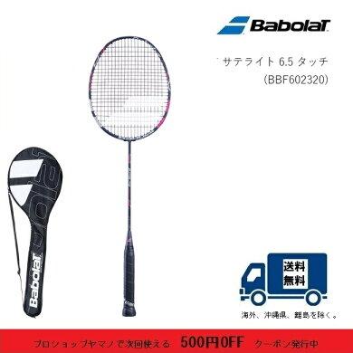 BABOLATバボラバドミントンラケットサテライト6.5タッチSATELITE6.5TOUCH602320