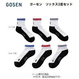 GOSEN ゴーセン 3足組ソックスメール便なら国内どこでも送料無料