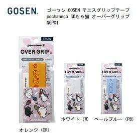 GOSEN ゴーセン オーバーグリップテープ  pochaneco ぽちゃ猫 NGP01