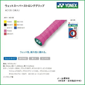 YONEX ヨネックス グリップテ−プ AC135ウェットスーパーストロンググリップ(3本入り)