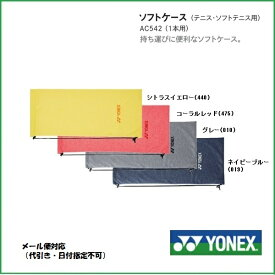 YONEX ヨネックス テニス・ソフトテニス用ソフトケース AC542ラケット1本用 メール便利用で国内どこでも送料250円