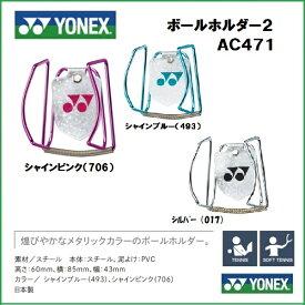 YONEX ヨネックス ボールホルダー2 AC471