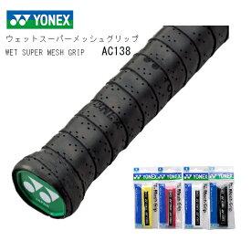 YONEX ヨネックス グリップテ−プウェットスーパーメッシュグリップ AC138(1本入り)