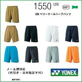 YONEX ヨネックス テニス バドミントンウェアUNI ベリークール ハーフパンツ 1550ハーフパンツ 短パン ユニ