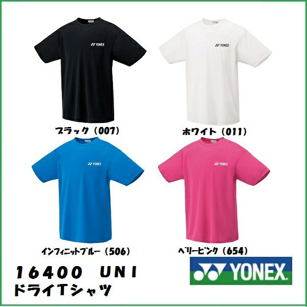 16400 YONEX ヨネックス UNI ドライTシャツメール便利用で国内2着まで送料250円