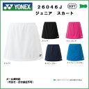[テニス・バドミントン専門店プロショップヤマノ] YONEX  ヨネックス ジュニア スカート JUNIOR GIRL 26046J …