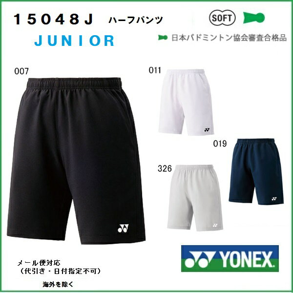 [楽天市場]YONEX ヨネックス テニス・バドミントン ウェア ジュニア・ベリークールハーフパンツ 15048J