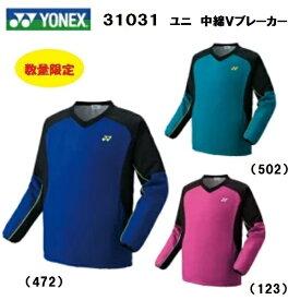YONEX (ヨネックス)数量限定 UNI 中綿Vブレーカーフィットスタイル 3103140%OFF