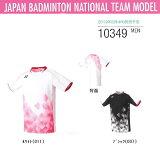 ヨネックスバドミントンナショナルチームモデルユニUNIゲームシャツ(フィットスタイル)10349数量限定2019年8月中旬発売予定先行予約受付中